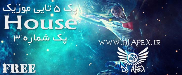 5 موزیک House – پک 3 – Free