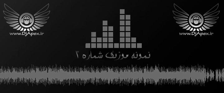 موزیک به سبک اپکس – ۳