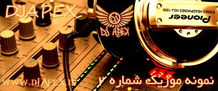 موزیک به سبک اپکس - 2