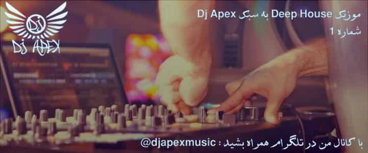 موزیک Deep House به سبک Dj Apex