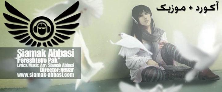 فرشته پاک از سیامک عباسی