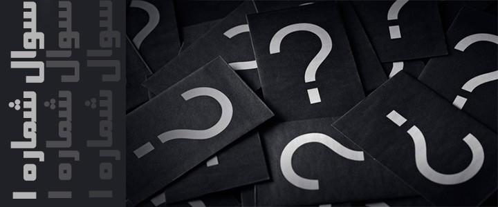سوال شماره ۱