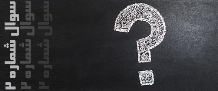 سوال شماره ۲