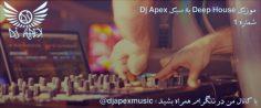 موزیک Deep House – 1