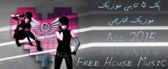 ۵ موزیک House – پک ۱ – Free