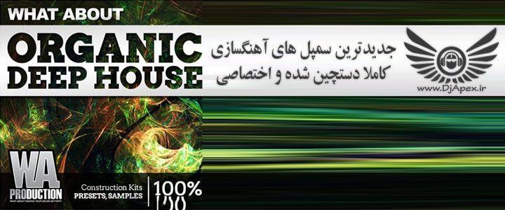 Organic Deep House WAV
