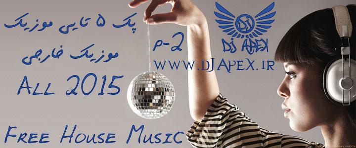 دانلود موزیک خارجی مخصوص پارتی و مهمانی